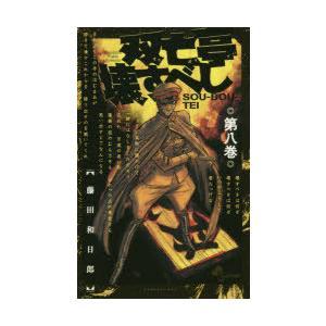 双亡亭壊すべし 第8巻|starclub