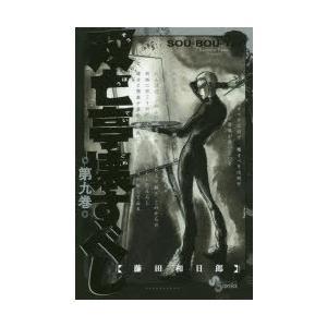 双亡亭壊すべし 第9巻|starclub