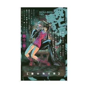 双亡亭壊すべし 第11巻|starclub
