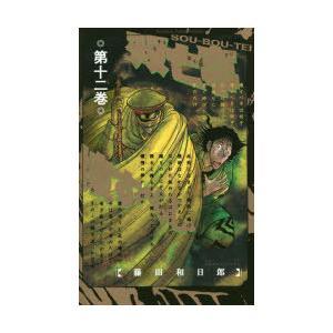 双亡亭壊すべし 第12巻|starclub