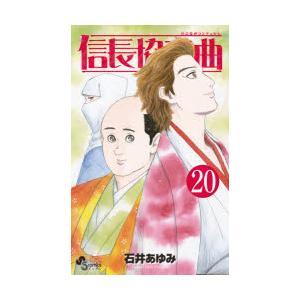 信長協奏曲(コンツェルト) 20|starclub