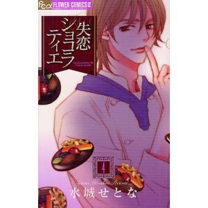 失恋ショコラティエ 4|starclub