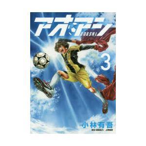 アオアシ 3|starclub