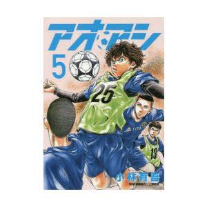 アオアシ 5|starclub