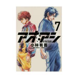 アオアシ 7|starclub
