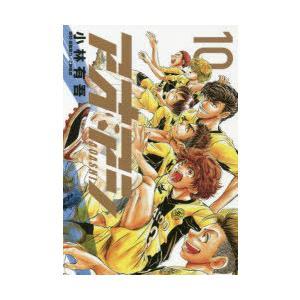 アオアシ 10|starclub