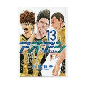 アオアシ 13|starclub