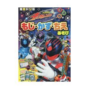 宇宙戦隊キュウレンジャーもじ・かず・ちえあそび 知育ドリル 3〜5歳|starclub