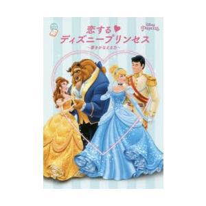 本 ISBN:9784092895829 ウォルト・ディズニー・ジャパン株式会社/監修 出版社:小学...