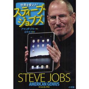 本 ISBN:9784092905306 アマンダ・ジラー/文 星野真理/訳 出版社:小学館 出版年...