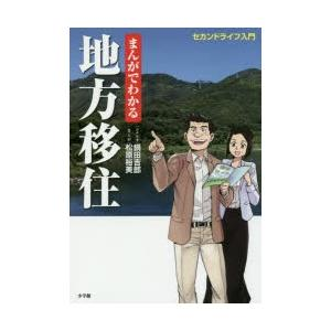 本 ISBN:9784093885720 鍋田吉郎/シナリオ 松原裕美/まんが 出版社:小学館 出版...