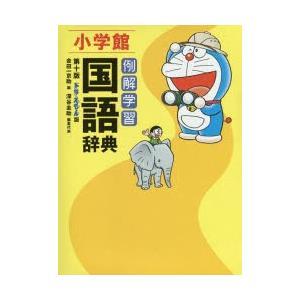 本 ISBN:9784095017440 金田一京助/編 深谷圭助/編集代表 出版社:小学館 出版年...