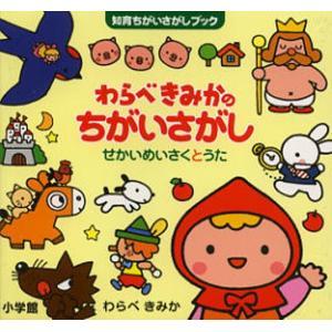 本 ISBN:9784097264897 わらべきみか/作 出版社:小学館 出版年月:2012年11...