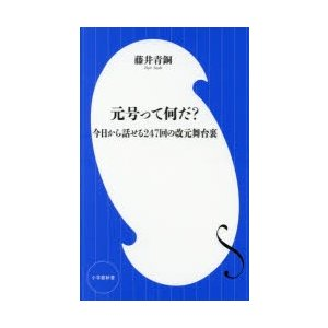 本 ISBN:9784098253395 藤井青銅/著 出版社:小学館 出版年月:2019年02月 ...