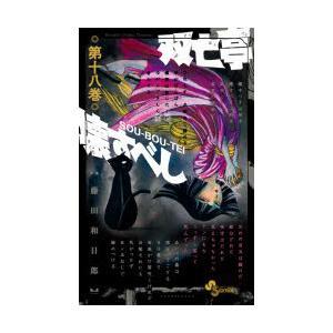 双亡亭壊すべし 第18巻|starclub