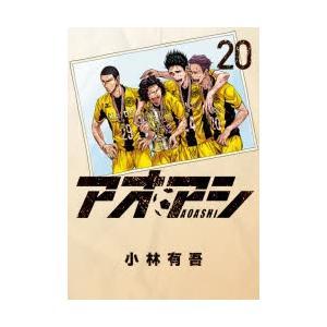 アオアシ 20|starclub