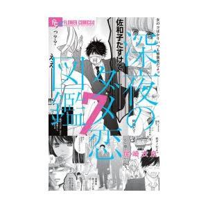 深夜のダメ恋図鑑 7|starclub