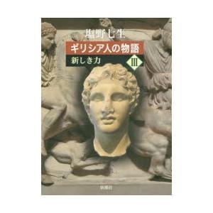 ギリシア人の物語 3の商品画像