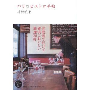 本 ISBN:9784103293118 川村明子/著 出版社:新潮社 出版年月:2011年03月 ...