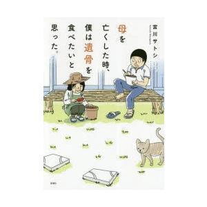 本 ISBN:9784103521617 宮川サトシ/著 出版社:新潮社 出版年月:2018年12月...