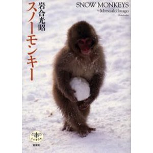 本 ISBN:9784106021282 岩合光昭/写真 岩合日出子/文 出版社:新潮社 出版年月:...