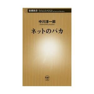 本 ISBN:9784106105302 中川淳一郎/著 出版社:新潮社 出版年月:2013年07月...