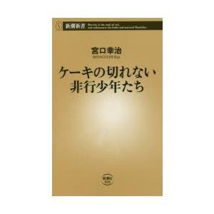 本 ISBN:9784106108204 宮口幸治/著 出版社:新潮社 出版年月:2019年07月 ...