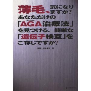 薄毛、気になりますか?あなただけの「AGA治療法」を見つける...