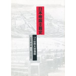 本 ISBN:9784130200820 大石嘉一郎/編 出版社:東京大学出版会 出版年月:1987...