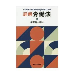 詳解労働法