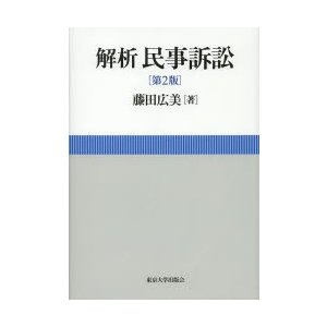 解析民事訴訟|starclub