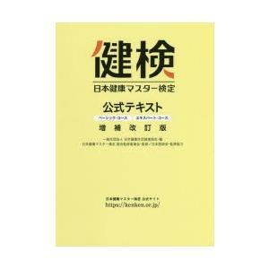 日本健康マスター検定公式テキスト ベーシック・コース/エキスパート・コース|starclub