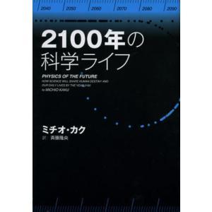 2100年の科学ライフ|starclub