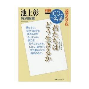 本[ムック] ISBN:9784144072260 池上彰/著 出版社:NHK出版 出版年月:201...