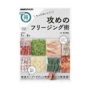 本[ムック] ISBN:9784148272697 西川剛史/講師 出版社:NHK出版 出版年月:2...
