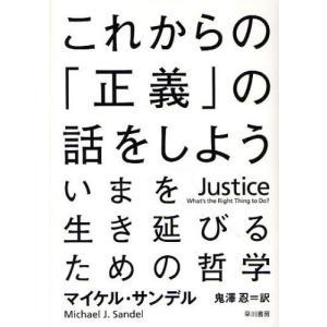 本 ISBN:9784152091314 マイケル・サンデル/著 鬼澤忍/訳 出版社:早川書房 出版...