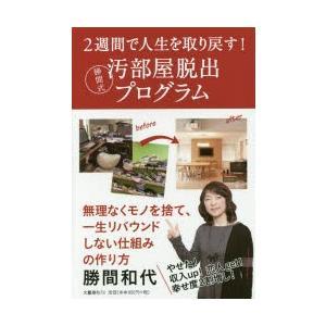 本 ISBN:9784163904498 勝間和代/著 出版社:文藝春秋 出版年月:2016年04月...