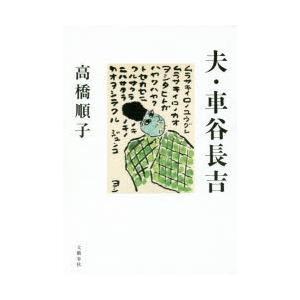 本 ISBN:9784163906478 高橋順子/著 出版社:文藝春秋 出版年月:2017年05月...