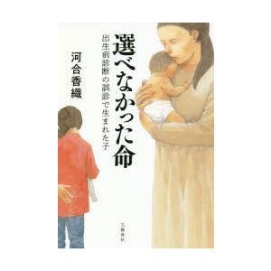 本 ISBN:9784163908670 河合香織/著 出版社:文藝春秋 出版年月:2018年07月...