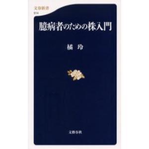 本 ISBN:9784166605149 橘玲/著 出版社:文藝春秋 出版年月:2006年04月 サ...
