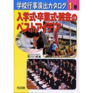 学校行事演出カタログ 1