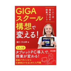 GIGAスクール構想で変える! 1人1台端末時代の授業づくり|starclub