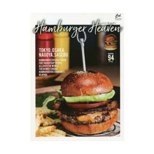 Hamburger Heaven 日本のグルメバーガー94|starclub