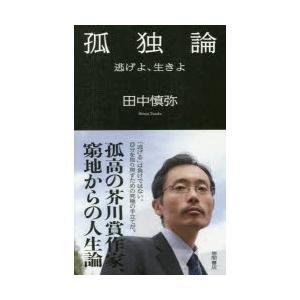 本 ISBN:9784198643492 田中慎弥/著 出版社:徳間書店 出版年月:2017年02月...