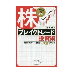 株ブレイクトレード投資術 初心者でも1億円! 相場に乗って一財産築く、大勝ちの法則