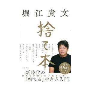 本 ISBN:9784198648213 堀江貴文/著 出版社:徳間書店 出版年月:2019年07月...