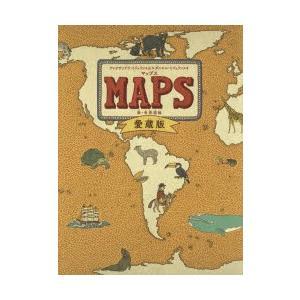 マップス 新・世界図絵