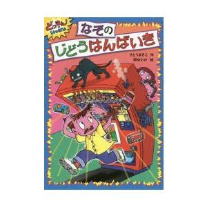 本 ISBN:9784251043238 さとうまきこ/作 原ゆたか/絵 出版社:あかね書房 出版年...