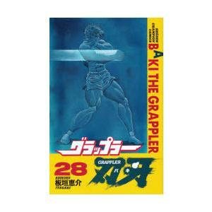 グラップラー刃牙 28|starclub