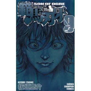 範馬刃牙 SON OF OGRE vol.9 THE BOY FASCINATING THE FIGHTING GOD|starclub